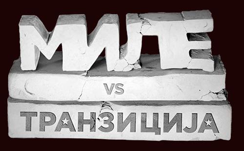 Mile protiv tranzicije logo